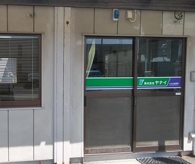 いわき営業所|福島県いわき市