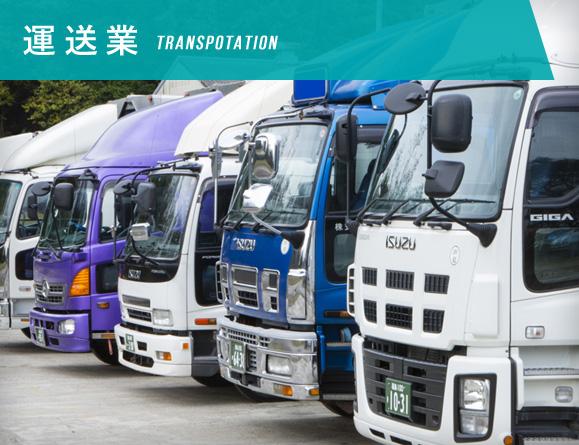 福島・岩手の運送会社 株式会社 ヤナイ-運送業のご案内