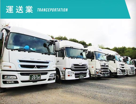 福島の運送会社|株式会社 ヤナイ-運送業のご案内