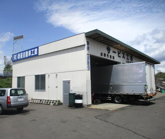 有限会社 新星自動車工業 整備工場