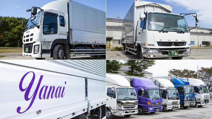 福島・岩手の運送会社|株式会社 ヤナイの保有トラックのご案内