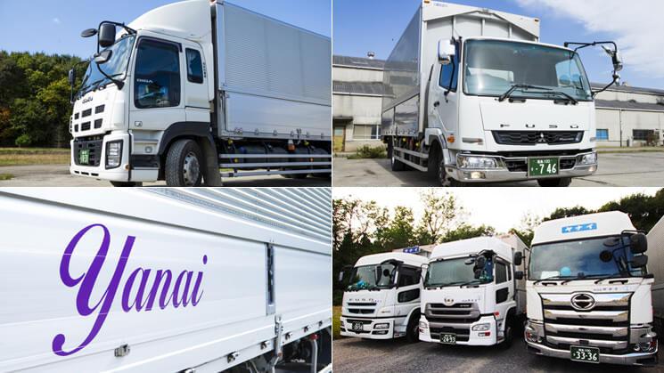 福島の運送会社|株式会社 ヤナイの保有トラックのご案内