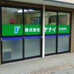 埼玉営業所|株式会社ヤナイ