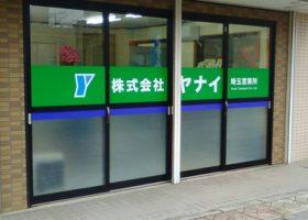 【埼玉営業所開設】福島の運送会社㈱ヤナイからのお知らせ