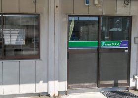 【いわき営業所開設】福島の運送会社㈱ヤナイからのお知らせ