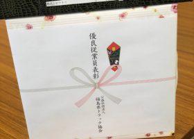 福島県トラック協会より優良従業員として表彰されました!!